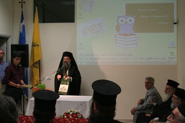 Βλέπετε εικόνες από το άρθρο: Γιορτή Αποφοίτησης στο Εκκλησιαστικό Λύκειο Πατρών